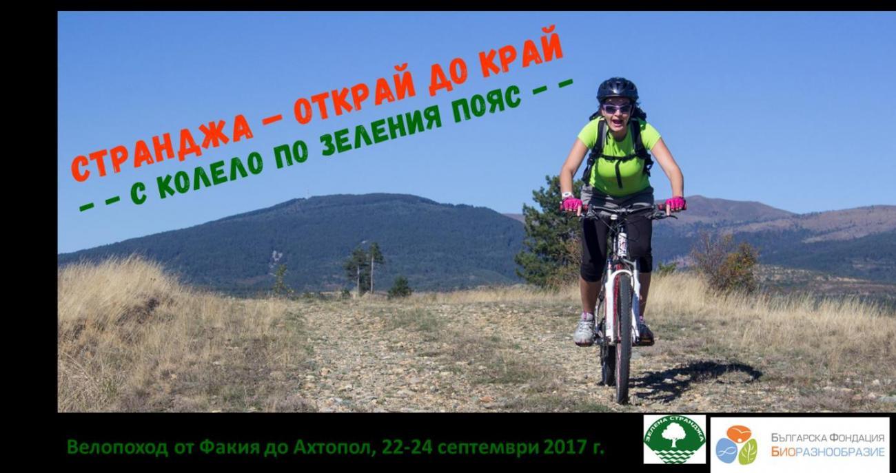 Странджа открай до край - с колело по Зеления пояс