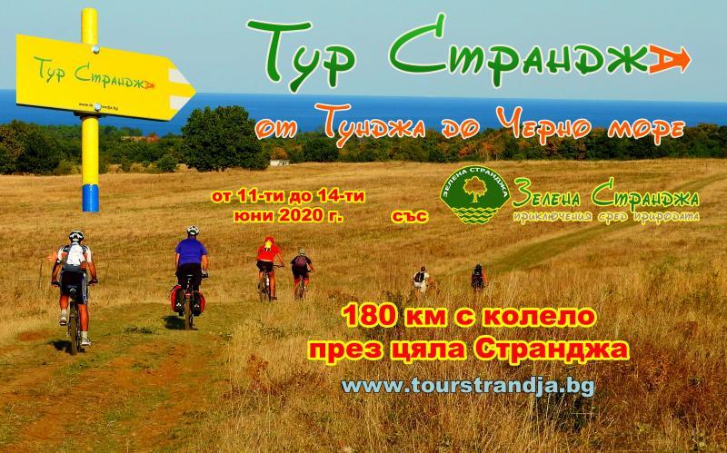 ТУР СТРАНДЖА с колело