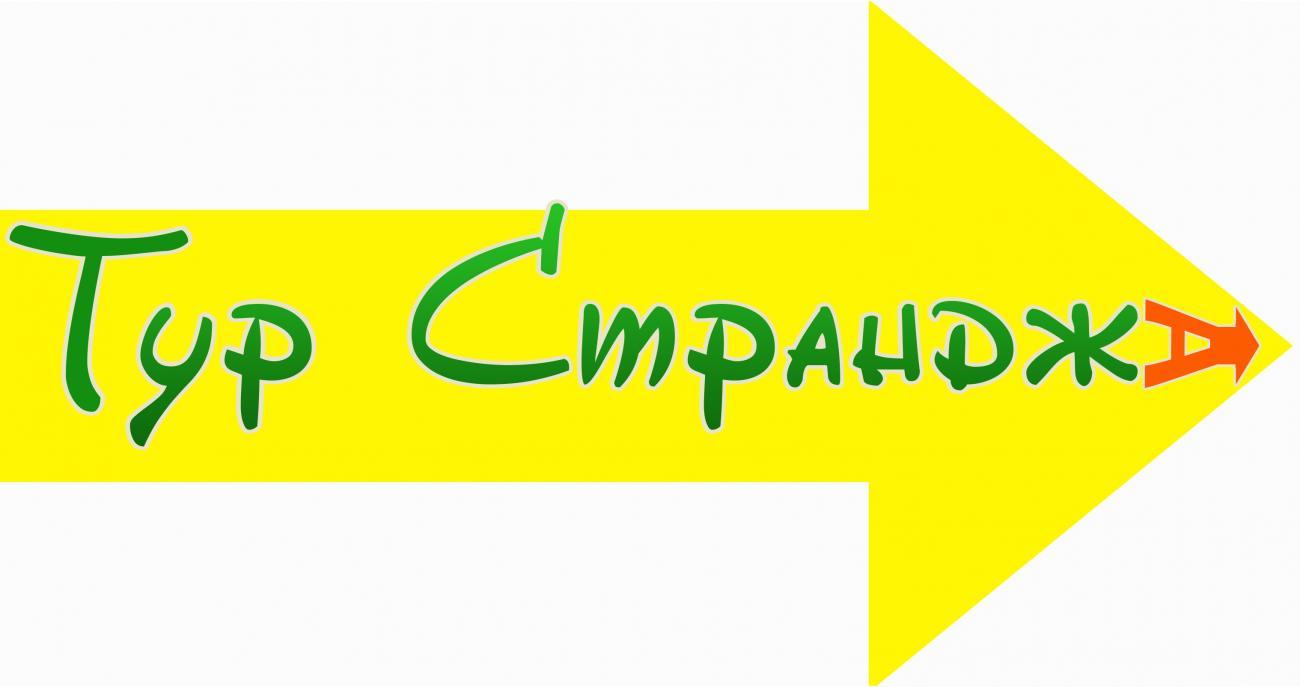 Флашмоб за Тур Странджа по време на Фестивала на зелениката