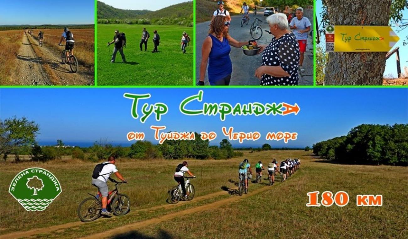 Туризъм в четири сезона - представяне на Тур Странджа в Несебър
