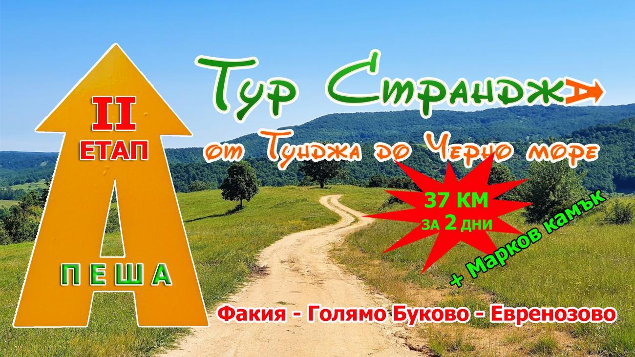 ТУР СТРАНДЖА пеша - II етап