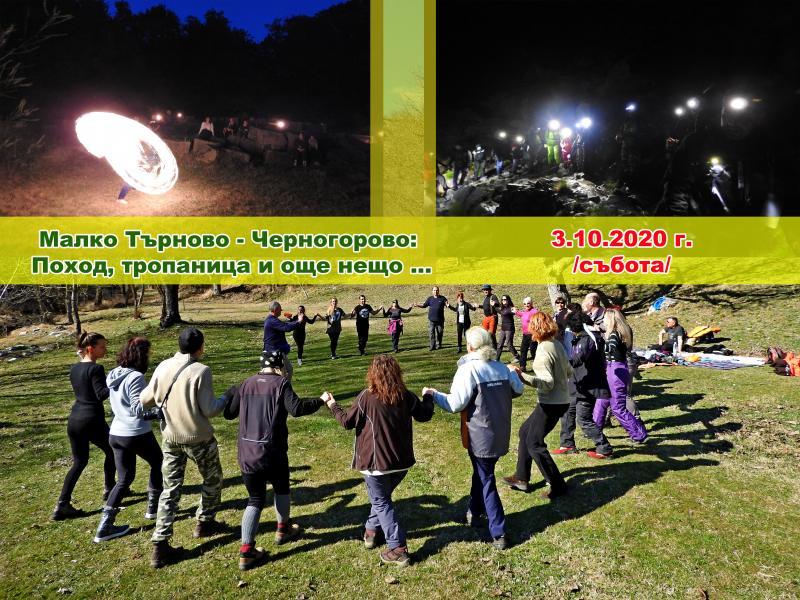 Малко Търново - Черногорово: Поход, тропаница и още нещо...