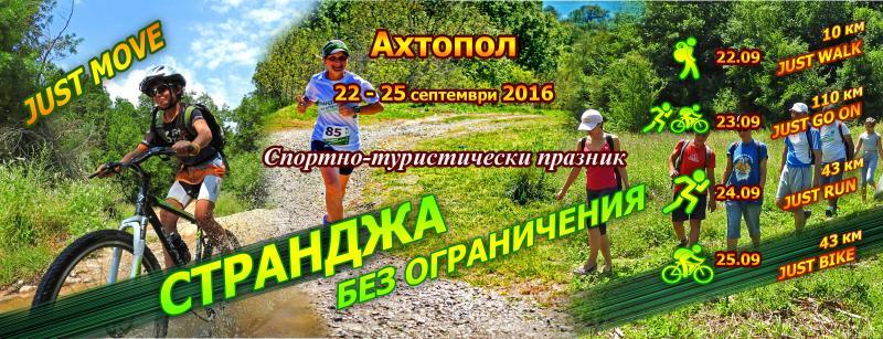 ПРОСТО КАРАЙ! Ахтопол-Бродилово-Синеморец-Ахтопол, 43 км